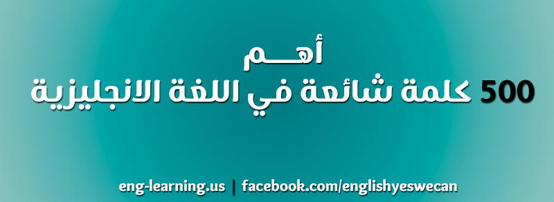 أهم 500 كلمة شائعة في اللغة الإنجليزية