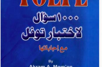 كتاب توفل pdf