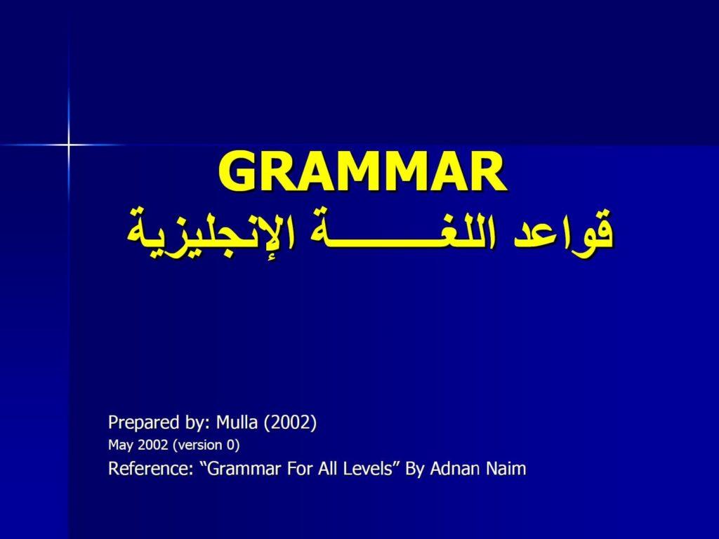 تحميل كتاب قواعد اللغة الانجليزية pdf